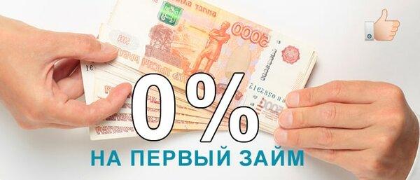 получить деньги на карту срочно без процентов