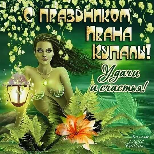 Цветы открытки, ивана купала поздравления картинки по украински
