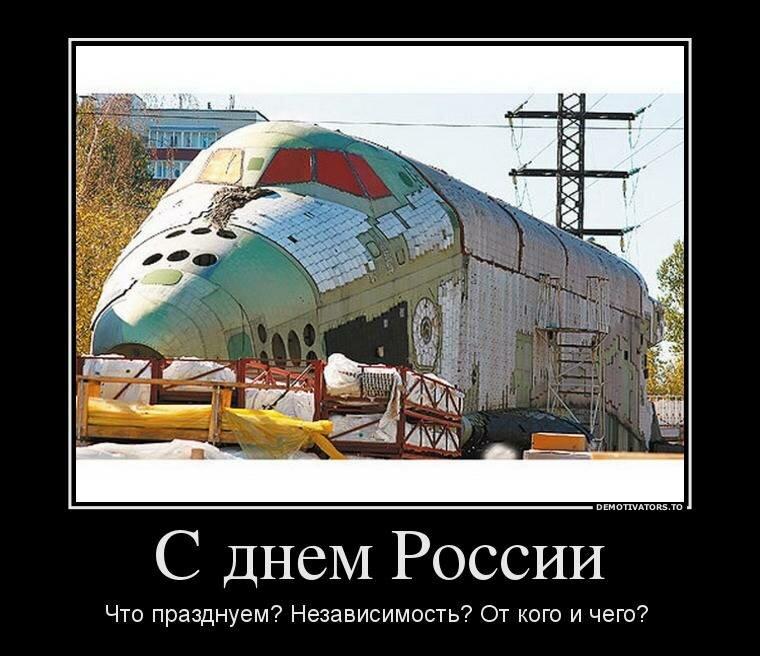 Приколы, день россии картинки приколы