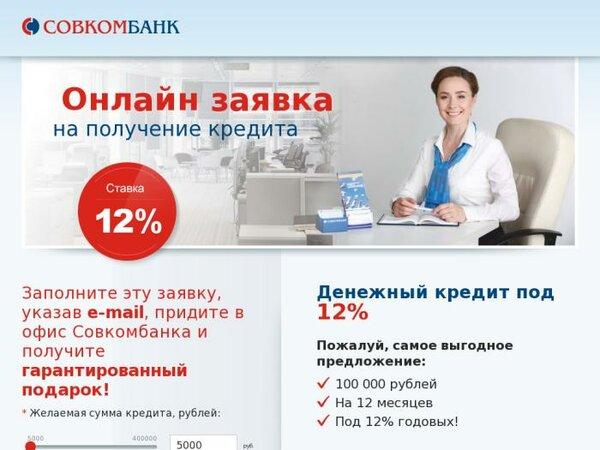 совкомбанк тамбов кредит москва взять кредит без справок о доходах без кредитной истории