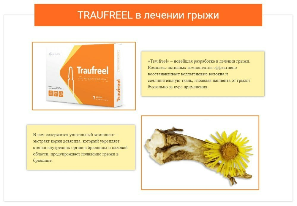 Traufreel от грыжи в Ростове-на-Дону