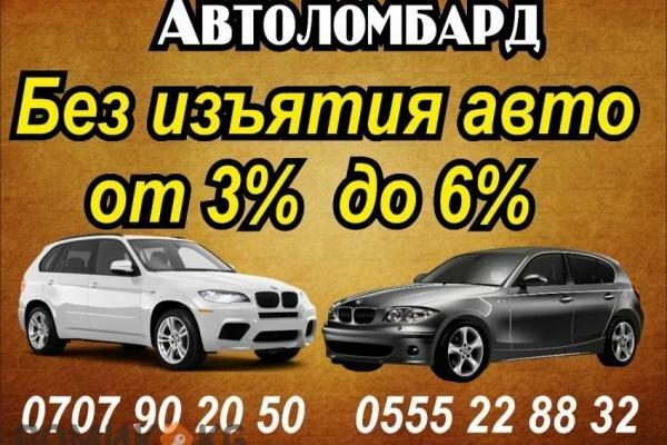 продажа авто новокузнецк кредит федеральный закон 353 о потребительском кредите