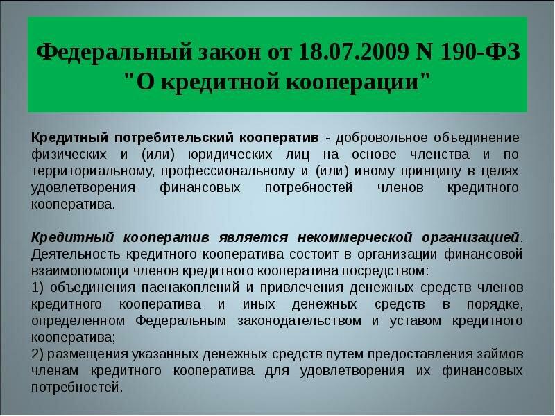 кредитный кооператив реорганизовался в