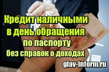 Взять кредит в день обращения новосибирск в спб взять кредит 500000