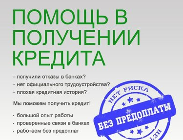 Потребительский кредит сбербанк заявка