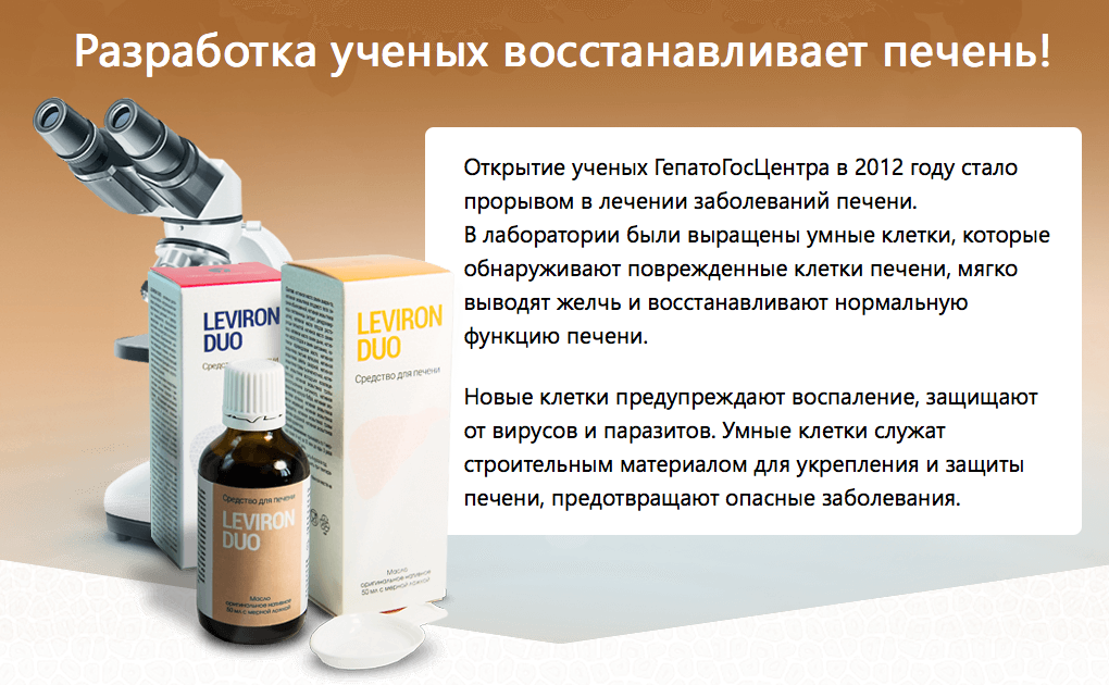Средство для восстановления печени Leviron Duo в Сызрани