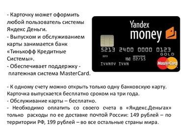 Получение кредит карта