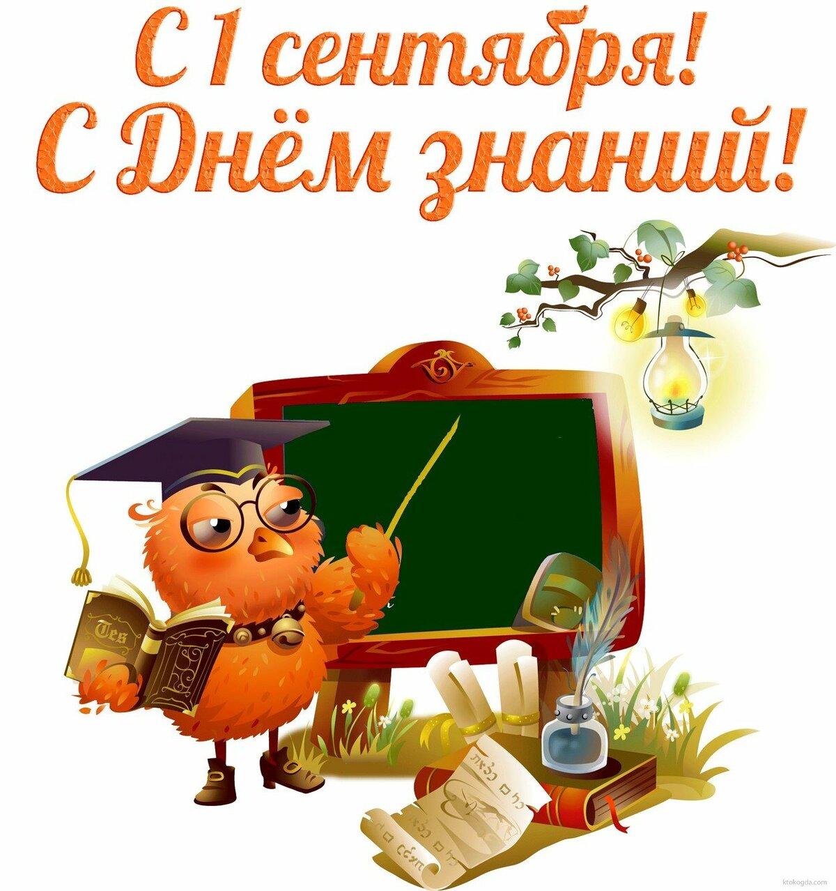 Открытки учителю 1 сентября, юбилей свадьбы открытки