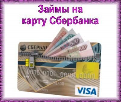 быстрый займ на карту сбербанка за минуту сколько процентов составляет кредит в сбербанке