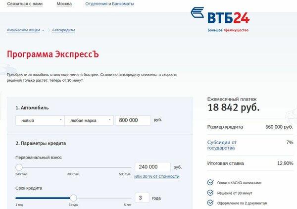 Взять кредит в втб банке как ип кредит под залог автомобиля в молдове