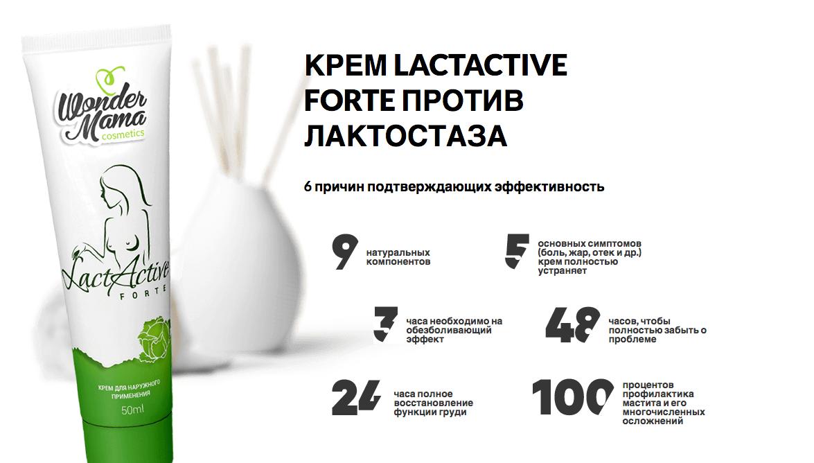 Крем LactActive Forte - от лактостаза в Талдыкоргане