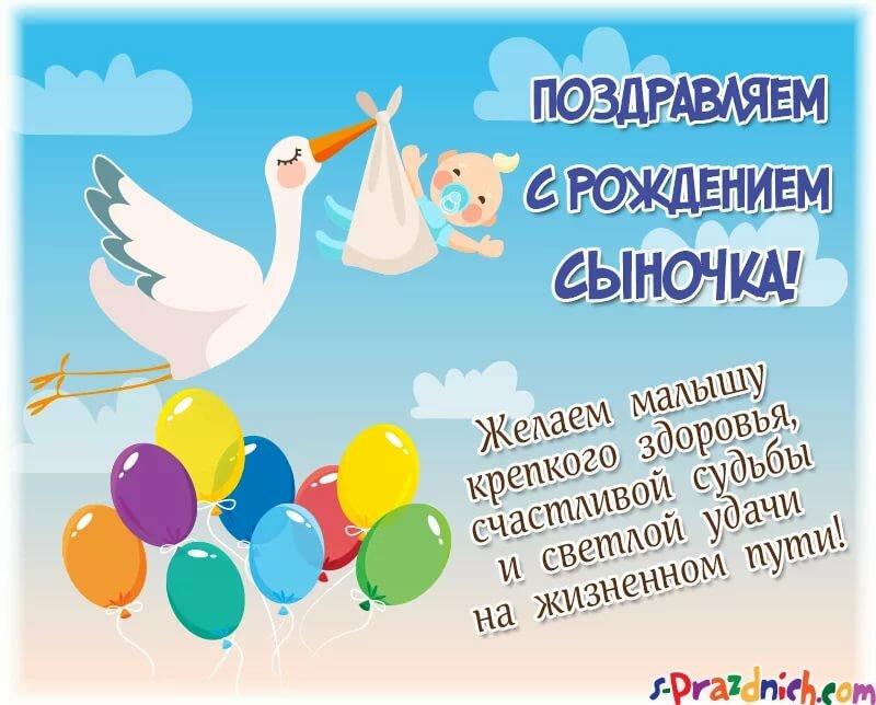 Картинки на поздравления рождения мальчика