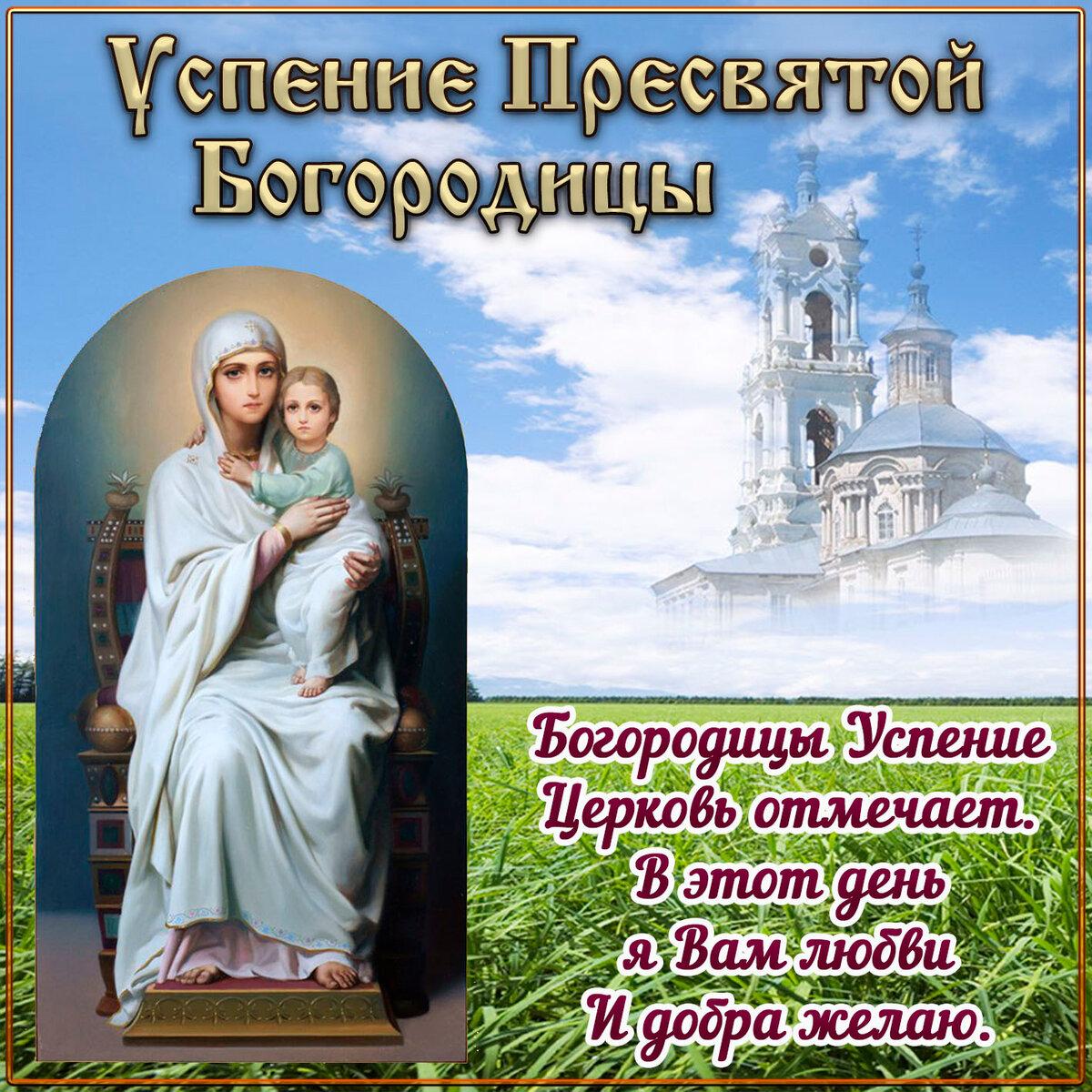 Картинки на успение пресвятой богородицы поздравления