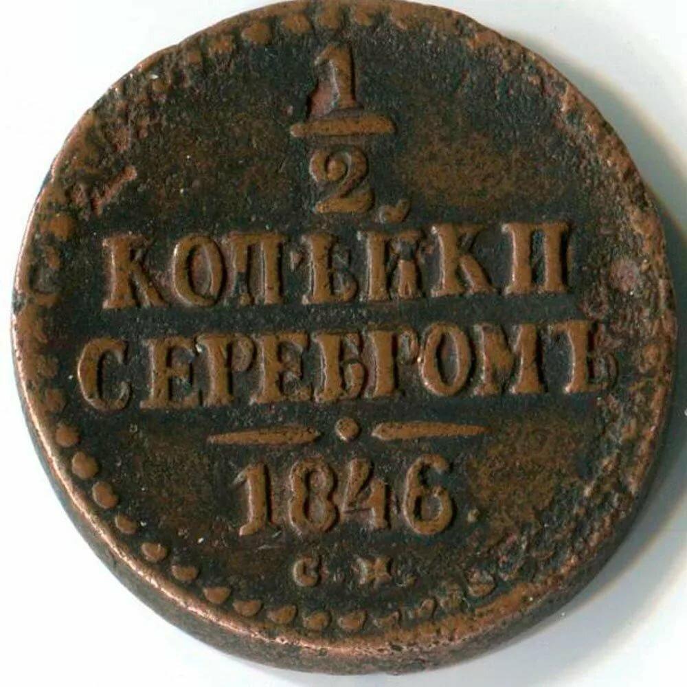 монеты царской россии в картинках с ценой очень важно, поскольку