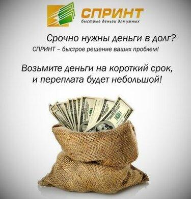 срочно деньги сегодня с просрочками навязанные услуги в кредит