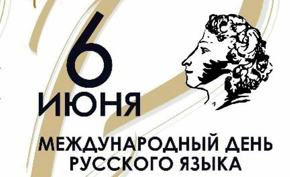 День русского языка картинки прикольные