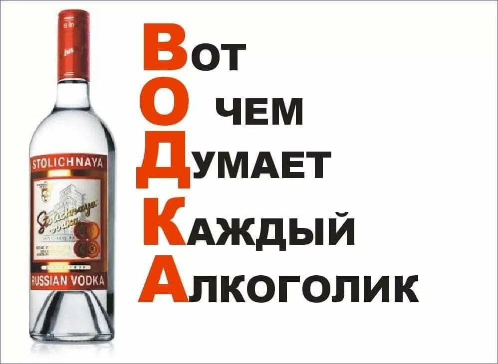 открытки с приколом про алкоголь драма
