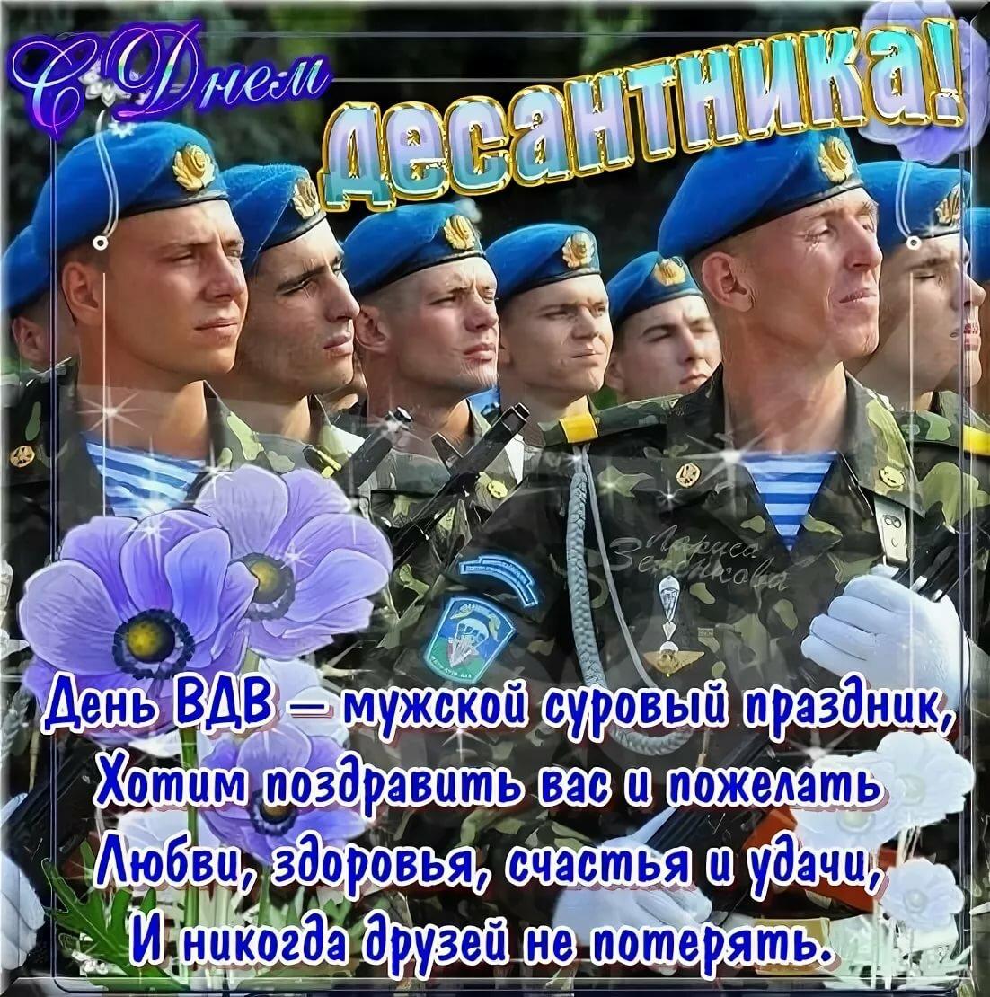 Поздравления с днем десантников начальника