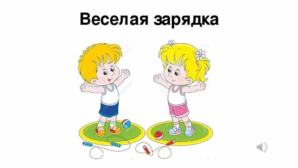 Картинки утренняя гимнастика малышей