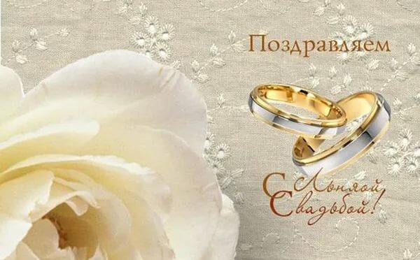 Открытки к 4 годам свадьбы