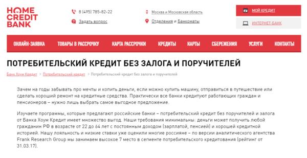 Хоум кредит воронеж ленинский проспект
