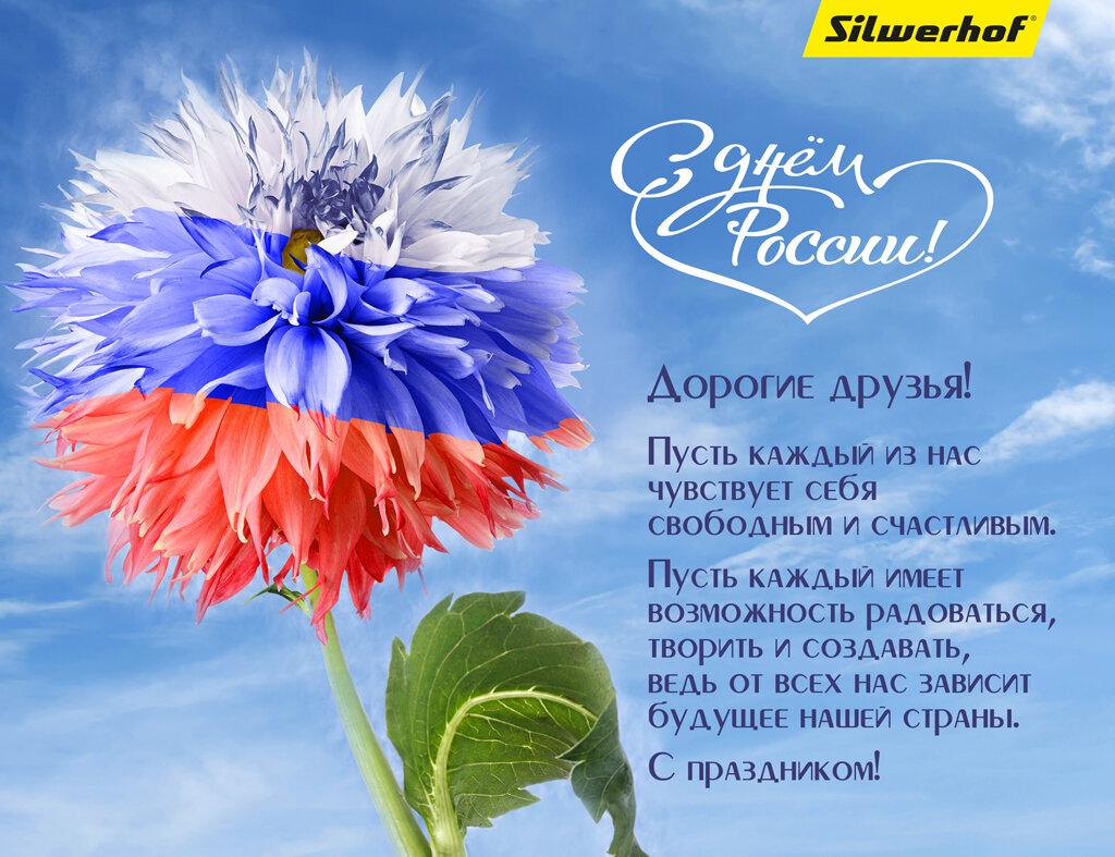 Поздравления с днем россии не в стихах