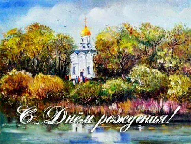 Открытки с днем рождения православная