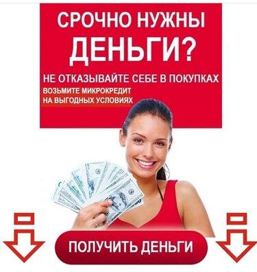 Нужны деньги возьмите кредит