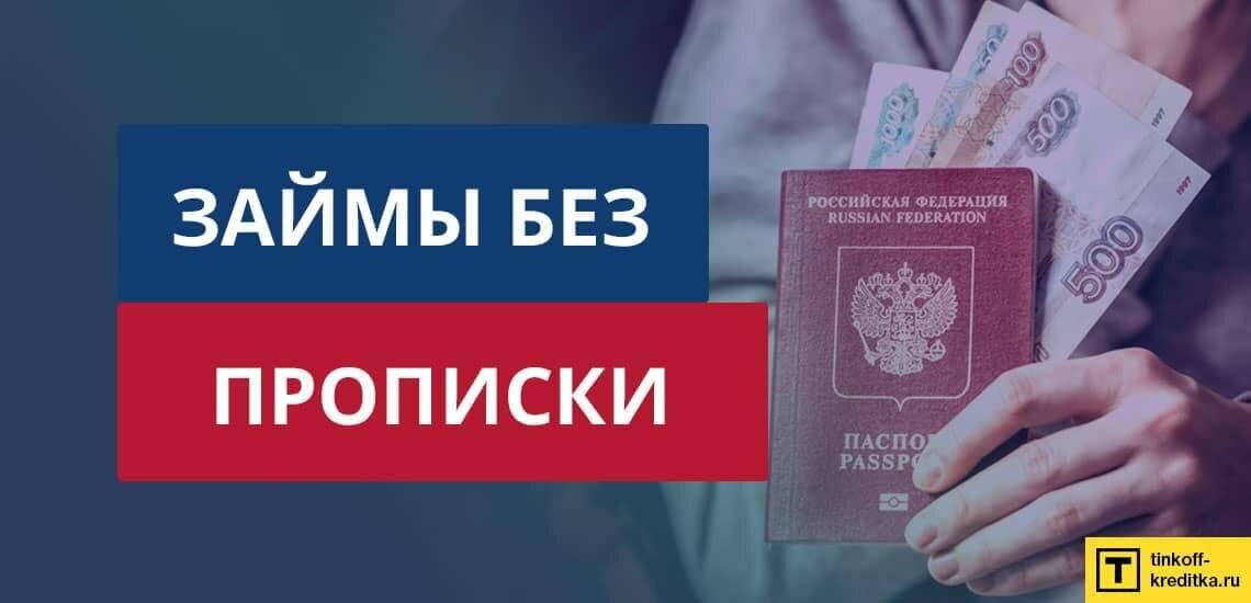банки дающие кредит без регистрации онлайн займы до 100000 рублей