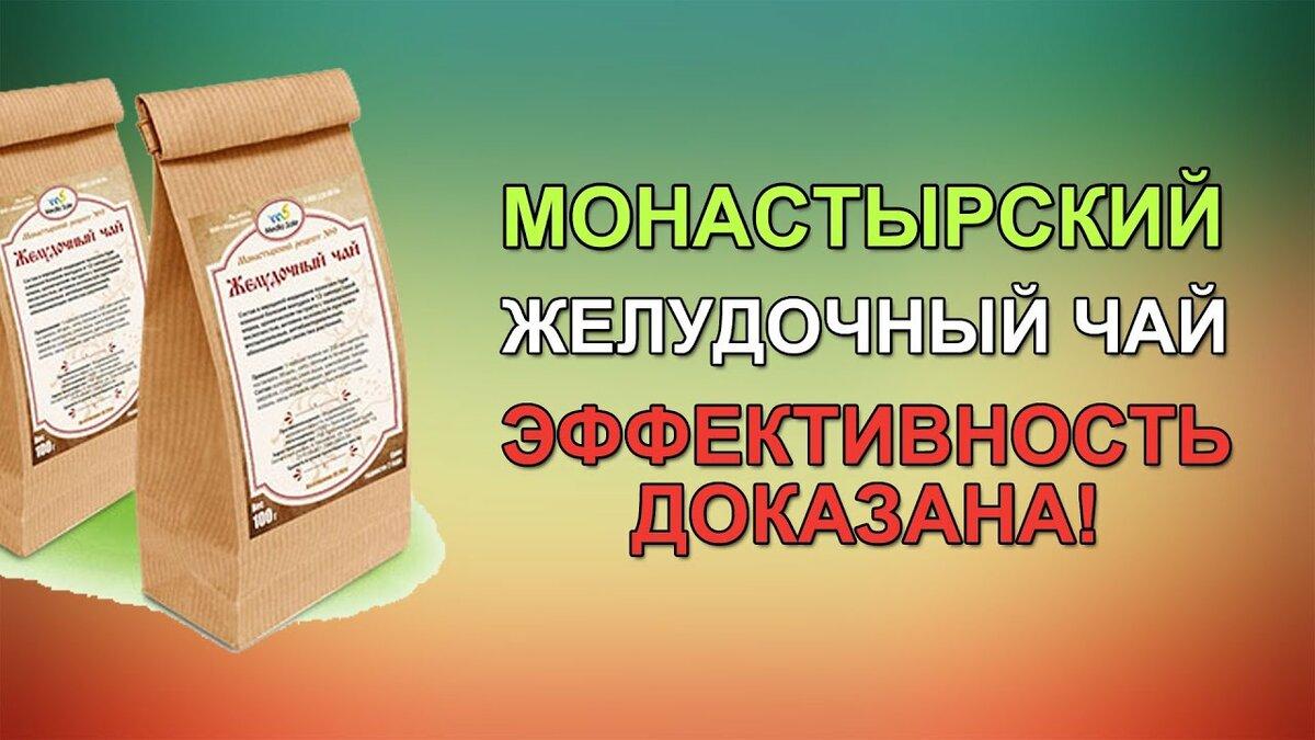 Монастырский чай желудочный в Коврове