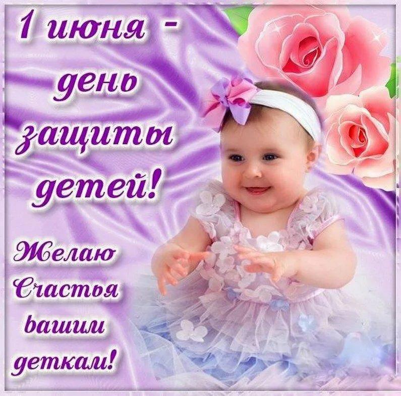 Открытка севастополя, с днем защиты детей в картинках поздравления