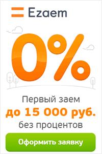 кредит онлайн 100 процентов