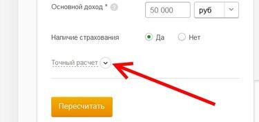 кредит сбербанк калькулятор расчета 2020 связь банк кредитная
