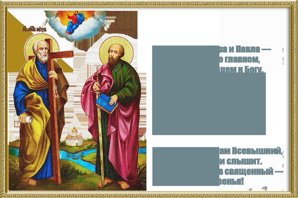 Ребенка, день святых апостолов петра и павла открытка