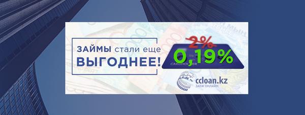 Займ онлайн на карту казахстан
