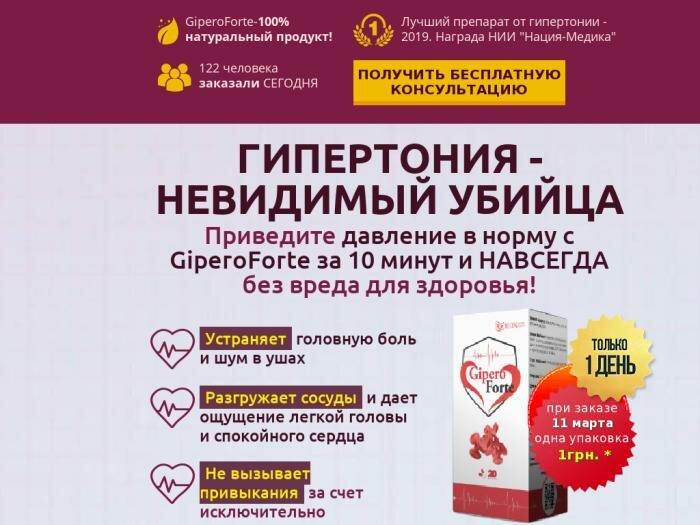 GiperoForte от гипертонии в Днепропетровске