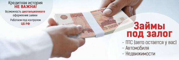 где взять денег срочно если везде отказывают банки займы череповец
