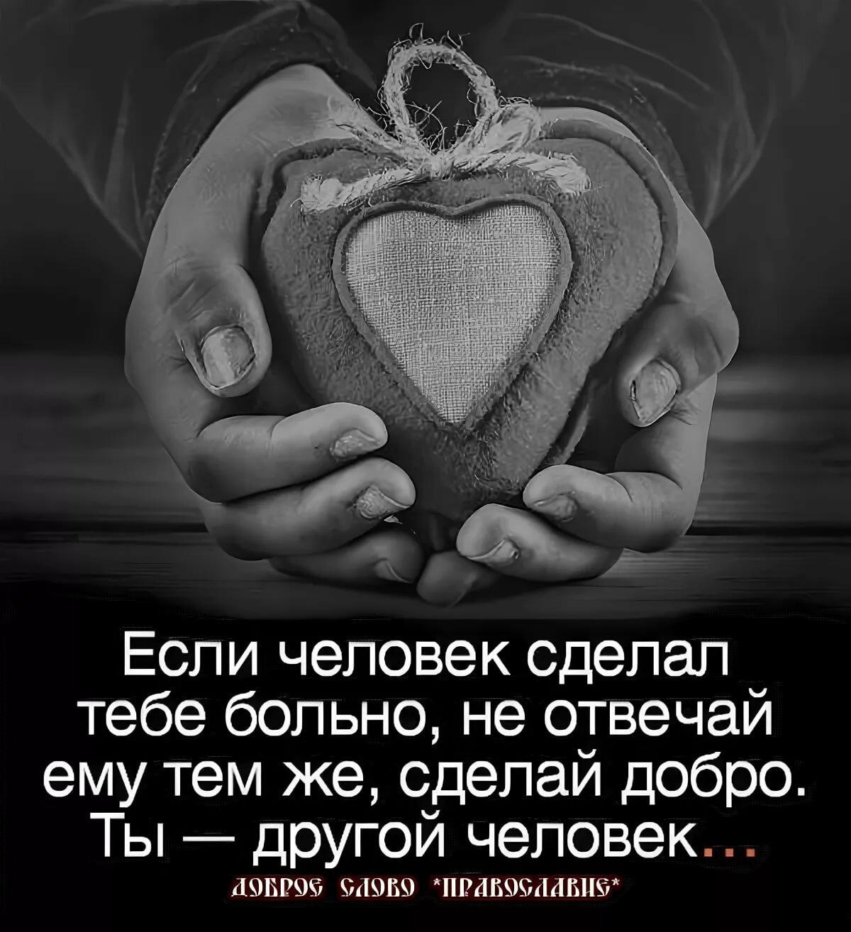 Картинки не делай больно человеку который любит