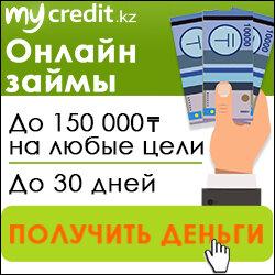 рабочий телефон в заявке на кредит