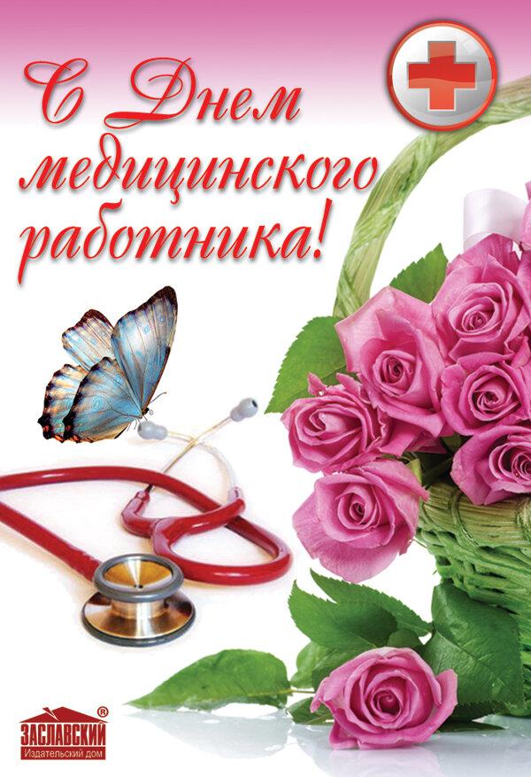 День медицинского работника открытка 2017