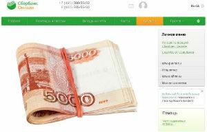 кредит наличными от сбербанка условия