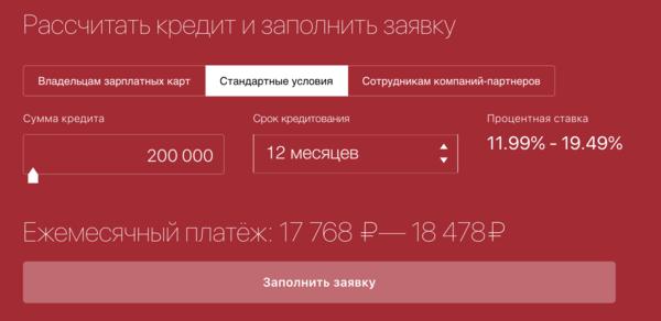 заполнить онлайн заявку на кредит в альфа банке