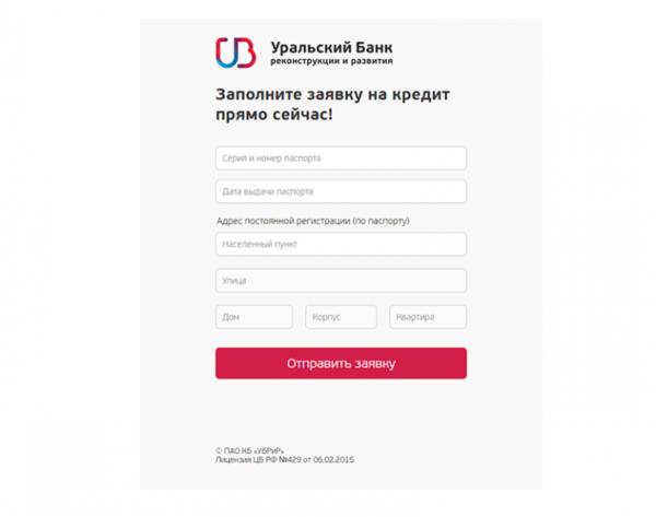 уральский банк заявка на кредит онлайн оформитькак взять кредит в сбербанке онлайн с переводом на карту срочно на 3 года по номеру телефона
