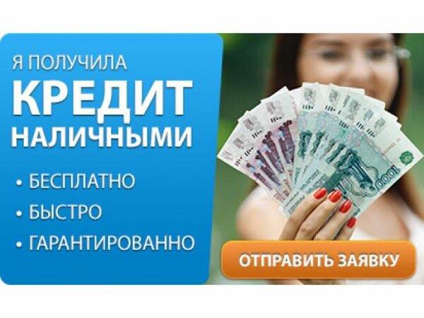 Беспроцентный кредит наличными в спб