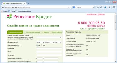 Кредит наличными барнаул онлайн заявка онлайн кредит оформить по паспорту