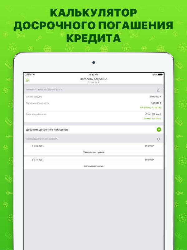 Рассчитать кредит онлайн казахстан взять за час наличными кредит