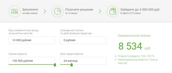 Отп банк оренбург кредит