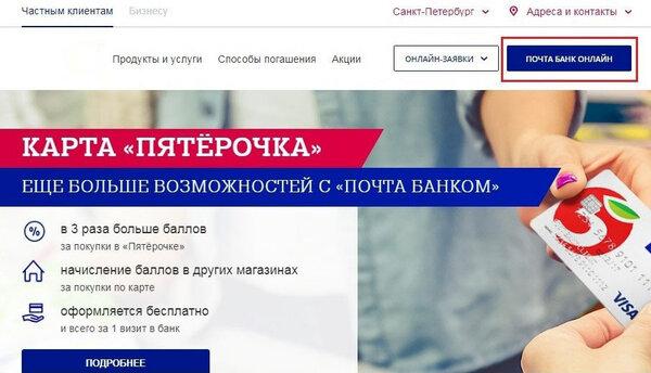 банки в чебаркуле взять кредит микрозайм на карту маэстро vsemikrozaymy.ru
