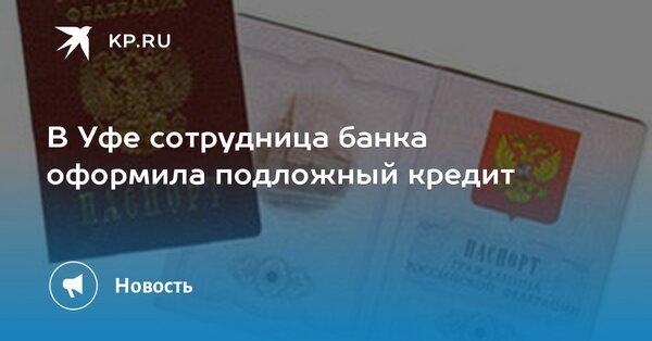Уфа банки взять кредит кредит без кредитной истории онлайн