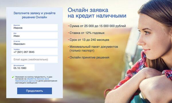Взять кредит в восточном банке пермь как получить экспресс кредит по паспорту